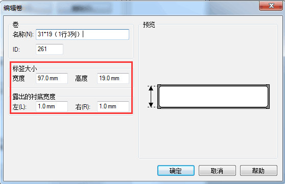 V6版纸张设置7.png