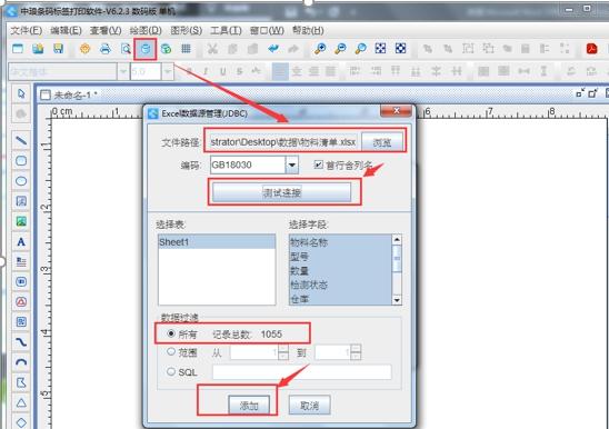 如何从Excel表格导入数据批量生成二维码
