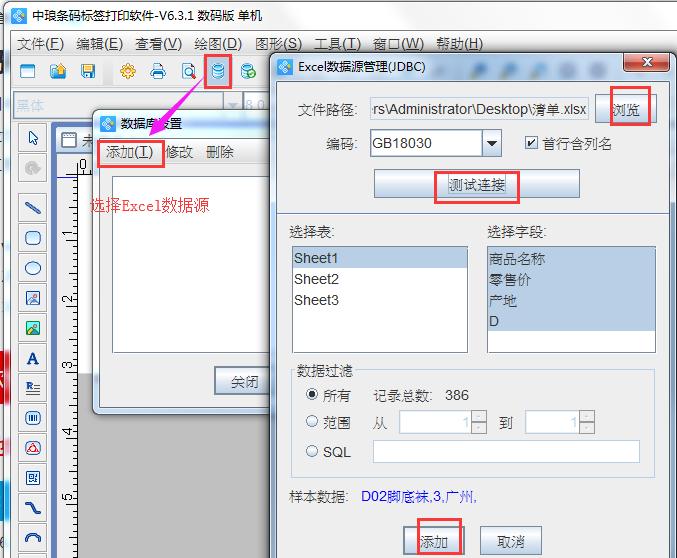 条码打印软件如何同时调用多个数据库(1)