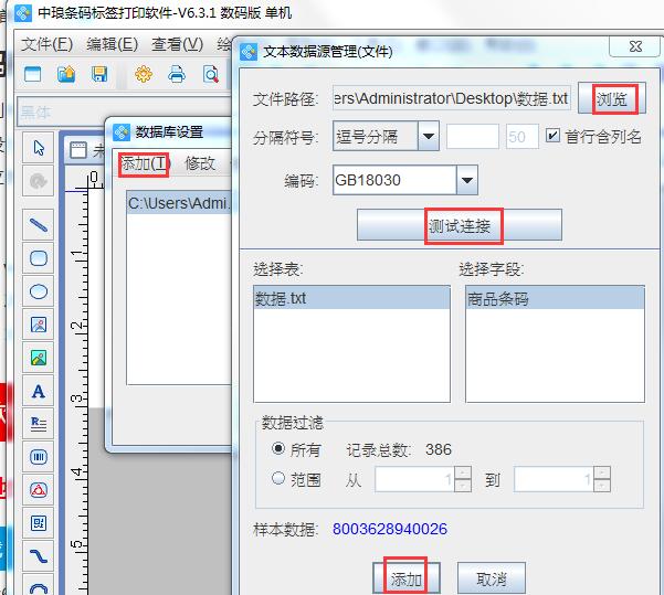 条码打印软件如何同时调用多个数据库(2)