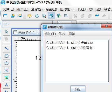 条码打印软件如何同时调用多个数据库(3)