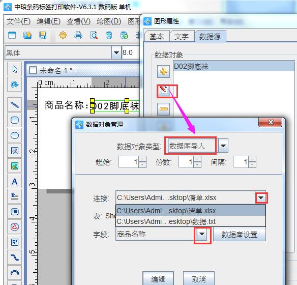 条码打印软件如何同时调用多个数据库(4)