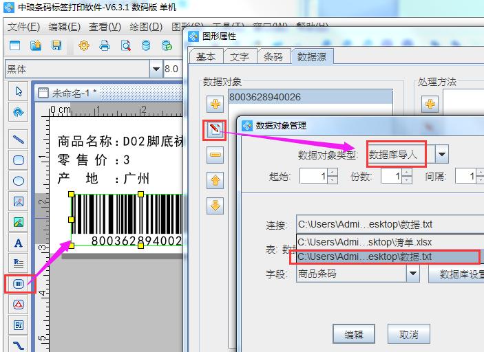 条码打印软件如何同时调用多个数据库(5)