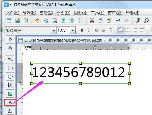 条码打印软件如何添加新字体(2)