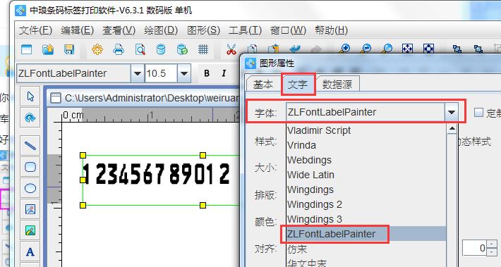 条码打印软件如何添加新字体(3)