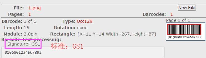 GS1条码3.png