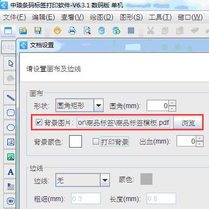 """标签打印软件中""""打印背景""""的应用(1)"""