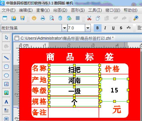 """标签打印软件中""""打印背景""""的应用(2)"""