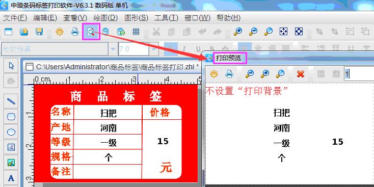 """标签打印软件中""""打印背景""""的应用(3)"""