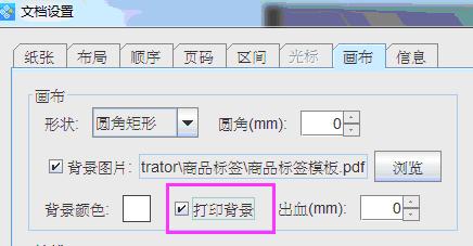 """标签打印软件中""""打印背景""""的应用(4)"""