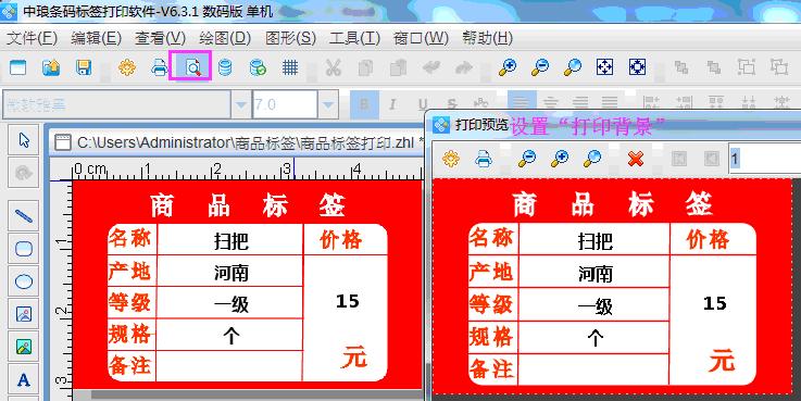 """标签打印软件中""""打印背景""""的应用(5)"""