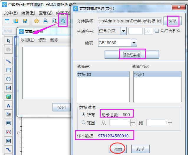 如何用条码软件生成ISBN书号条形码(1)