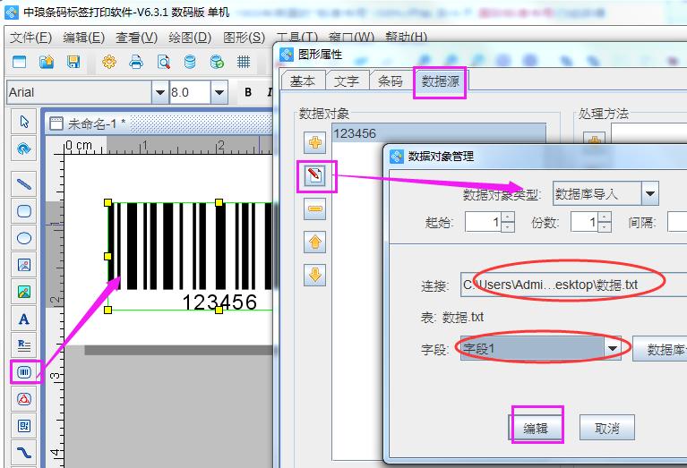 如何用条码软件生成ISBN书号条形码(2)
