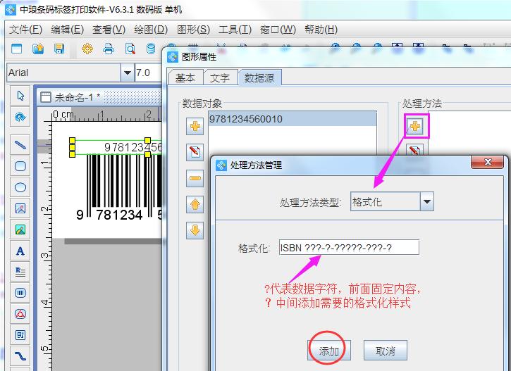 如何用条码软件生成ISBN书号条形码(4)