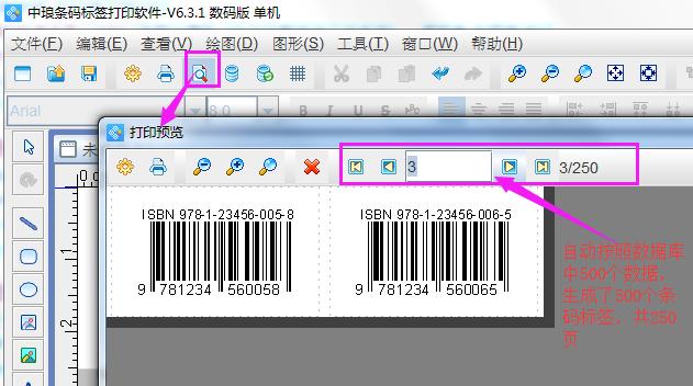 如何用条码软件生成ISBN书号条形码(5)