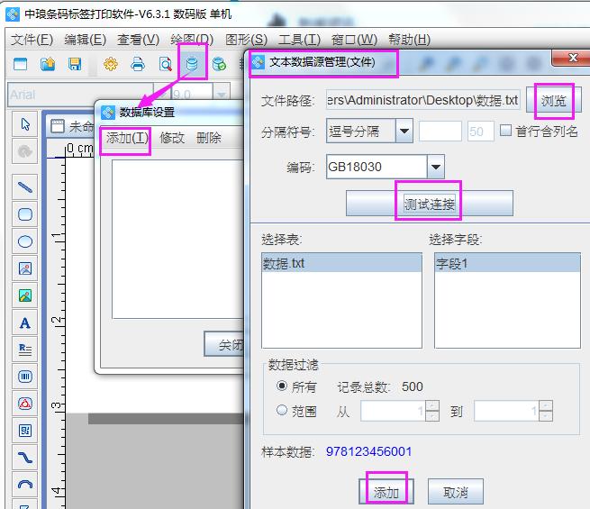 商品条码申请备案后如何批量打印出来(1)