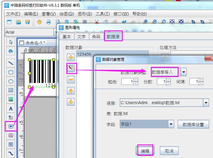 商品条码申请备案后如何批量打印出来(2)