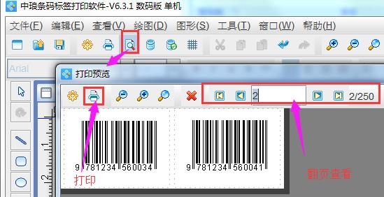 商品条码申请备案后如何批量打印出来(4)