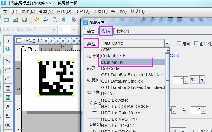 标签打印软件如何生成DataMatrix码(2)