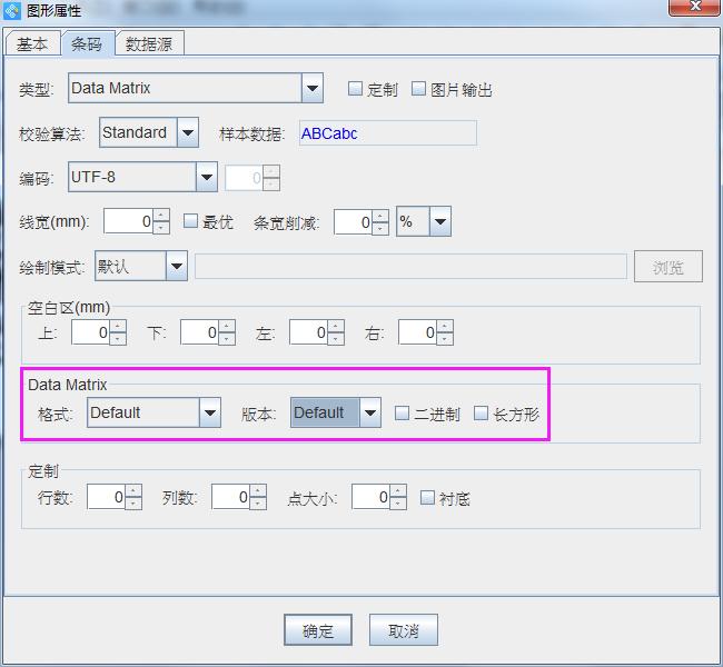 标签打印软件如何生成DataMatrix码(3)