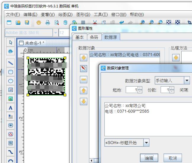 标签打印软件如何生成DataMatrix码(4)