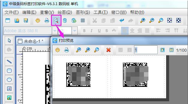 标签打印软件如何生成DataMatrix码(5)