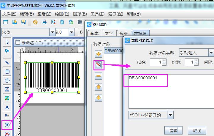 条码软件如何自定义设置条形码尺寸(1)