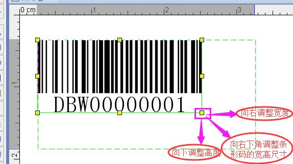条码软件如何自定义设置条形码尺寸(2)