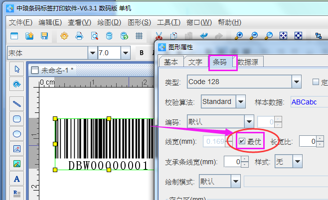 条码软件如何自定义设置条形码尺寸(4)