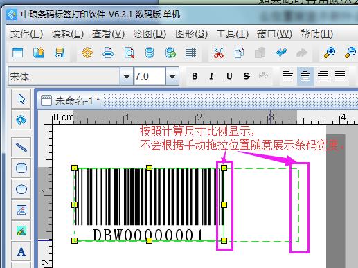 条码软件如何自定义设置条形码尺寸(6)