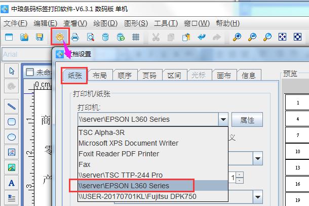 喷墨打印机如何批量制作二维码标签(1)