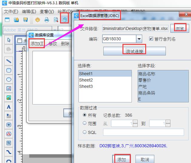 喷墨打印机如何批量制作二维码标签(2)