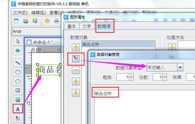 喷墨打印机如何批量制作二维码标签(3)