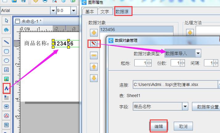 喷墨打印机如何批量制作二维码标签(4)
