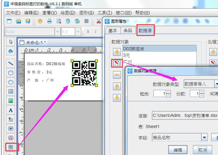 喷墨打印机如何批量制作二维码标签(5)