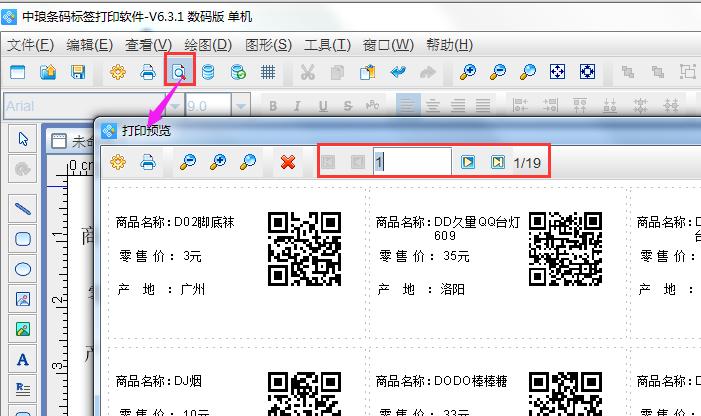 喷墨打印机如何批量制作二维码标签(7)