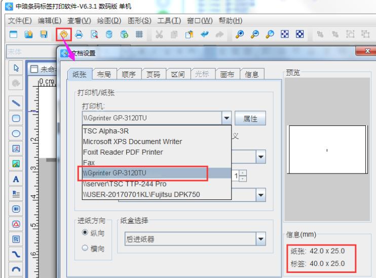 佳博标签打印机如何打印条码流水号(1)