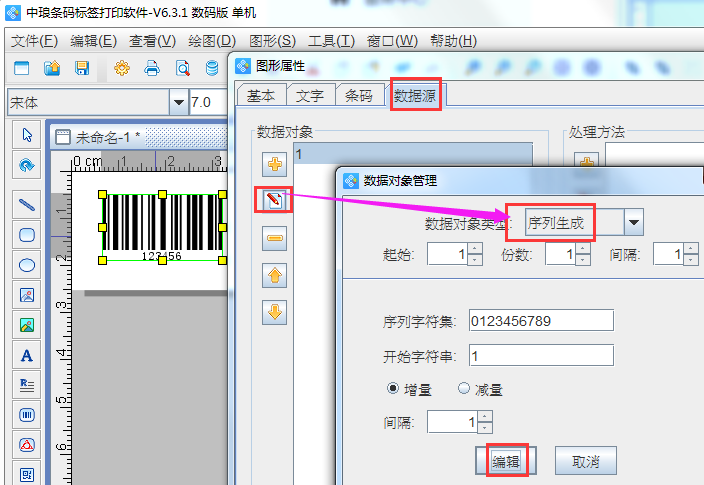 佳博标签打印机如何打印条码流水号(2)