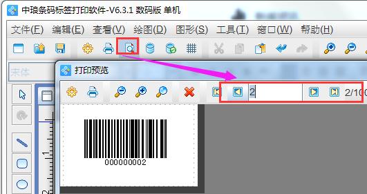 佳博标签打印机如何打印条码流水号(4)