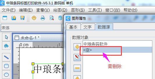 条码打印机无法正常打印该如何解决(2)