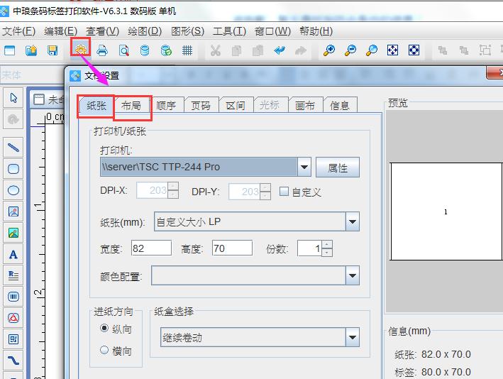 条码打印机无法正常打印该如何解决(3)