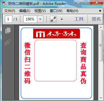 条码打印软件之优化导入PDF文档的清晰度(1)