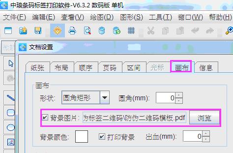 条码打印软件之优化导入PDF文档的清晰度(2)