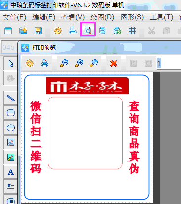 条码打印软件之优化导入PDF文档的清晰度(3)