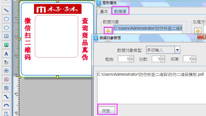 条码打印软件之优化导入PDF文档的清晰度(5)