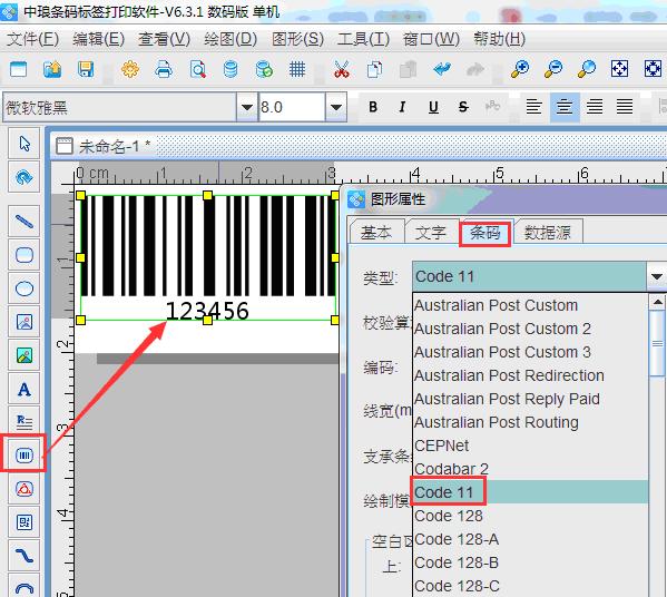条码生成器如何批量生成code 11码(2)