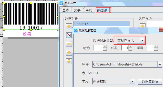 条码生成器如何批量生成code 11码(3)