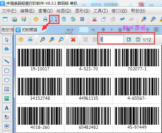 条码生成器如何批量生成code 11码(4)