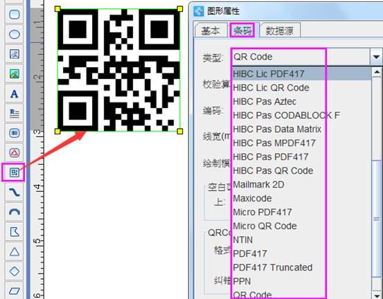 如何把公司网址生成二维码(2)