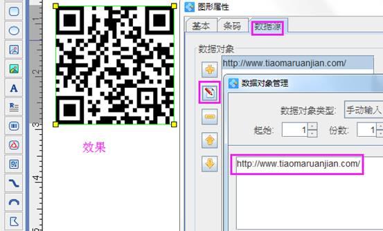 如何把公司网址生成二维码(3)